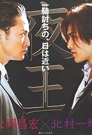 Ryôsuke vs. Seiya! Kabuki chô, zenmen sensô Poster