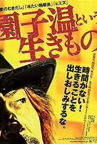 Jônetsu tairiku Presents Sono Shion to iu ikimono (2016)