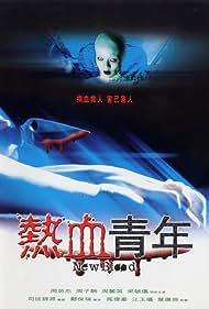 Hyn huet ching nin (2002) Poster - Movie Forum, Cast, Reviews