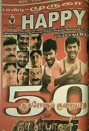 Thaamirabarani Poster