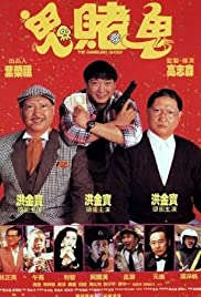 Watch Free The Gambling Ghost (1991)