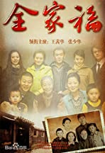 Family Portrait (Quan Jia Fu)