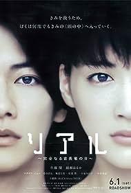 Haruka Ayase and Takeru Satoh in Riaru: Kanzen naru kubinagaryû no hi (2013)