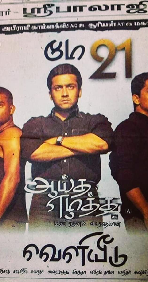Ayitha Ezhuthu Torrent Download
