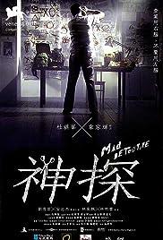 Mad Detective (2007) San taam 720p