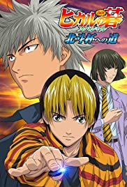 Hikaru No Go: New Year Special Poster