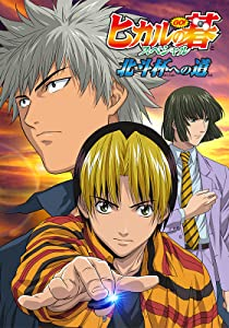 Dvd movie downloads for free Hikaru no go - Hokuto hai eno michi Japan [iTunes]