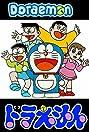 Doraemon (1979) Poster