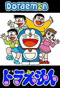 Best hollywood movie 2018 download Doraemon: Shinigami yama no takaramono  [Mkv] [mov] (1988)