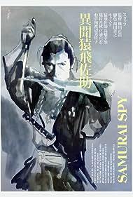 Ibun Sarutobi Sasuke (1965) Poster - Movie Forum, Cast, Reviews