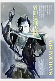Samurai Spy (1965) Poster - Movie Forum, Cast, Reviews