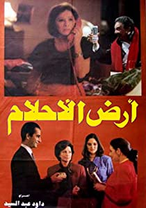 Watch released movies Ard el ahlam [mts]