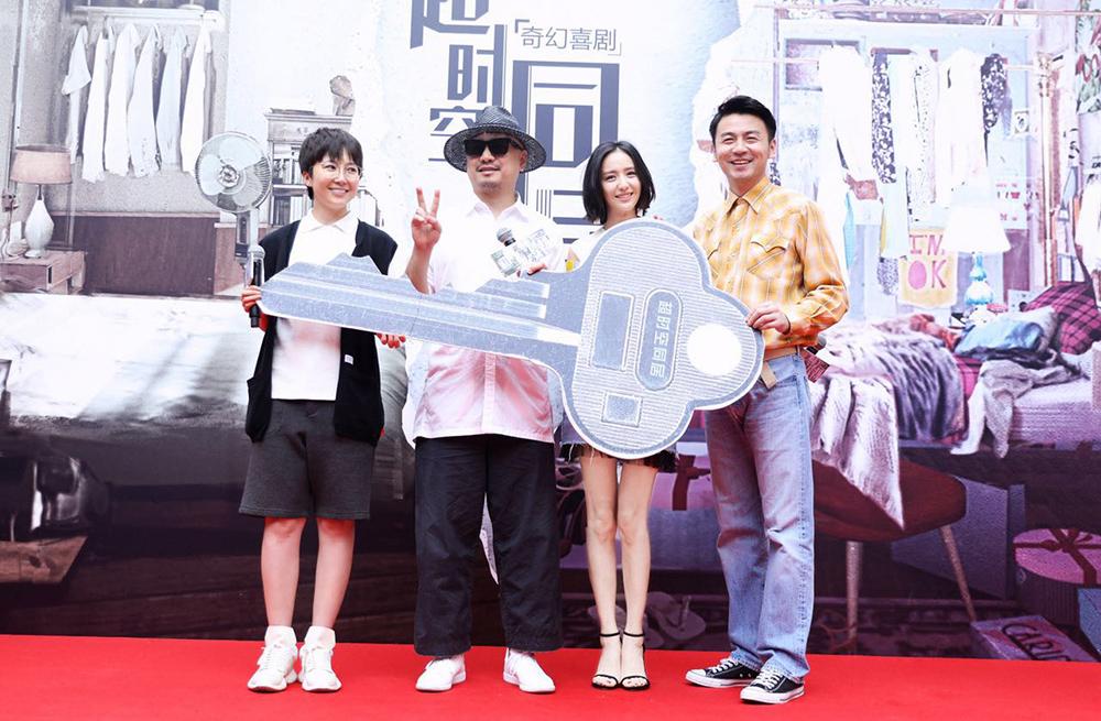 Zheng Xu, Liya Tong, Jiayin Lei, and Lun Su at an event for Chao shi kong tong ju (2018)