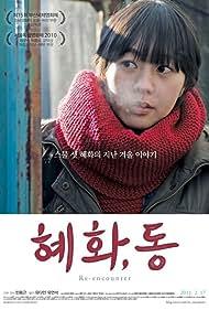 Hye-hwa, dong (2010)