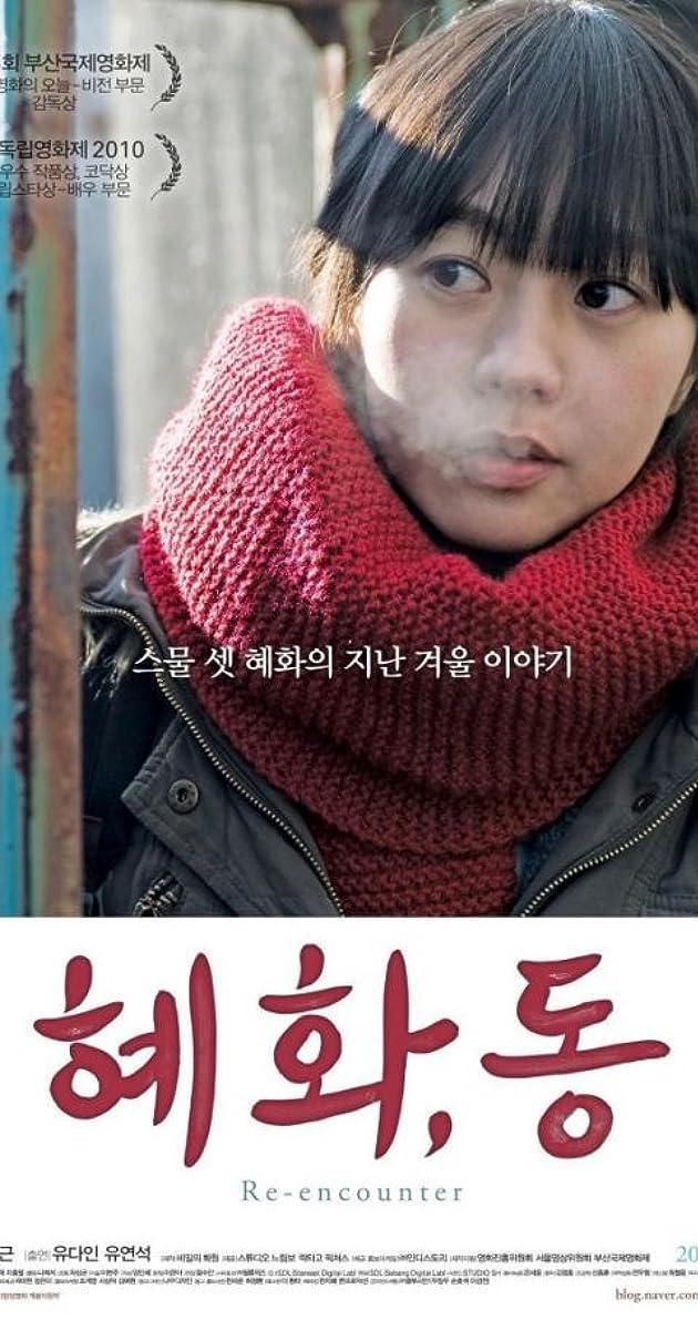 Image Hye-hwa, dong