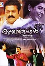 Image result for ashwaroodan (2006) malayalam
