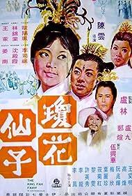Qiong hua xian zi (1970)
