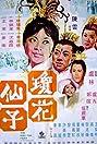 Qiong hua xian zi (1970) Poster