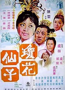 Movies you recommend to watch Qiong hua xian zi by none [720pixels]