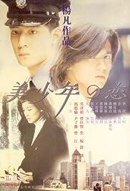 Mei shao nian zhi lian Poster