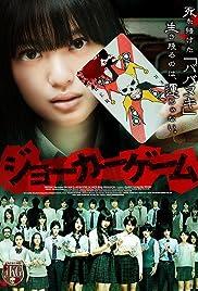 Joker Game Poster