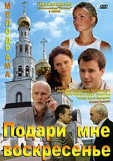Give Me Sunday (2012)