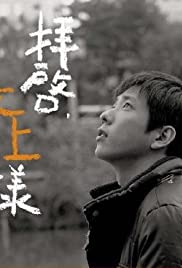 Haikei, Chichiue-sama Poster