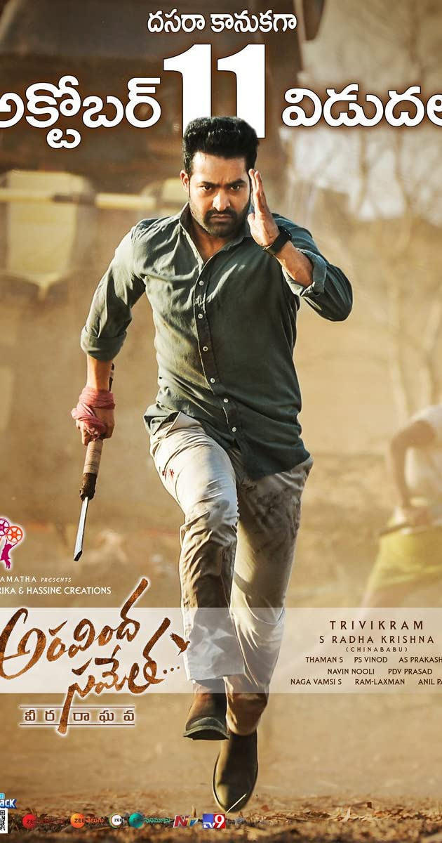 Aravindha Sametha Veera Raghava (2018) - Photo Gallery - IMDb