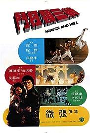 Shaolin Hellgate Poster