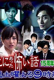 Hontô ni Atta Kowai Hanashi: 15th Anniversary Special Poster