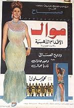 Mawal al akdam al zahabiya