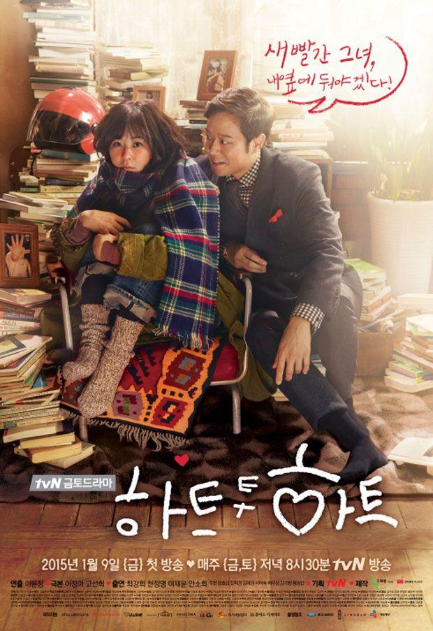 Heart to Heart (Korean Series) 1