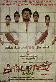 Attagasam (2004)