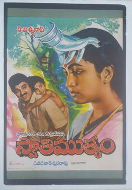 Sainath (dialogue) Swathi Muthyam Movie