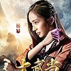 Mi Yang in Da Wu Dang zhi tian di mi ma (2012)