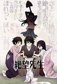 Zan sayonara zetsubô sensei Poster