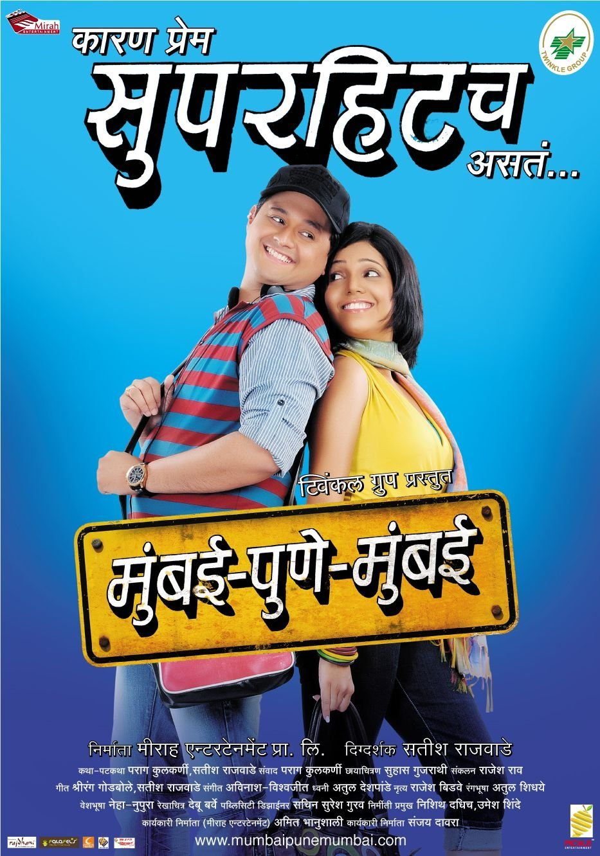 the pirates bay marathi movies