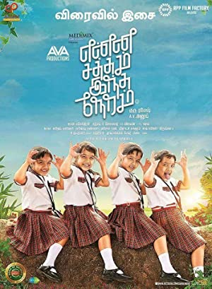 Where to stream What Is the Noise at This Time? (Enna Satham Indha Neram)