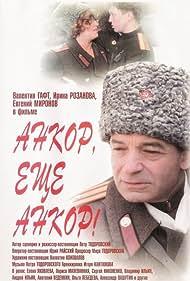 Ankor, eshchyo ankor! (1992)