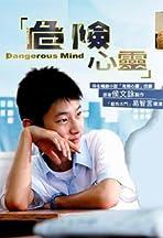 Wei xian xin ling