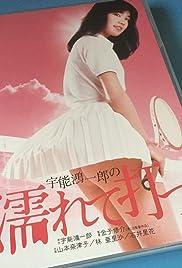 Uno Koichiro no nurete utsu Poster