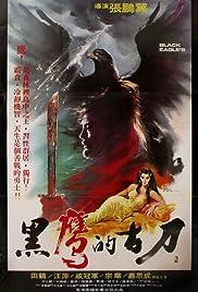 Hei ying di gu dao (1981) with English Subtitles on DVD on DVD