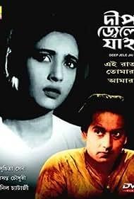 Vasant Choudhury and Suchitra Sen in Deep Jweley Jai (1959)