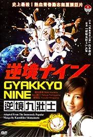Gyakkyo nine Poster