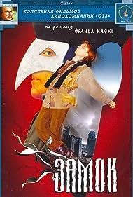 Zamok (1994)