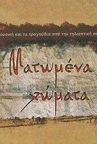 Matomena homata (2008)