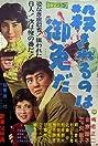 Korosarerunowa Gomen-da (1960) Poster
