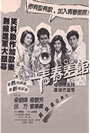 ##SITE## DOWNLOAD Qing chun chai guan (1985) ONLINE PUTLOCKER FREE
