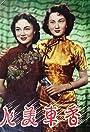 Xiang che mei ren