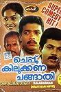 Cheppu Kilukkunna Changathi (1991) Poster